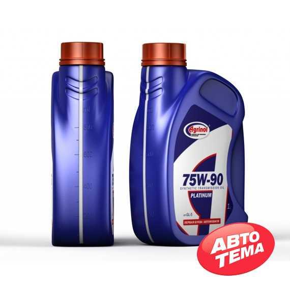 Трансмиссионное масло AGRINOL Platinum - Интернет магазин резины и автотоваров Autotema.ua