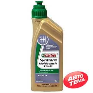 Купить Трансмиссионное масло CASTROL Syntrans Multivehicle 75W-90 (1л)