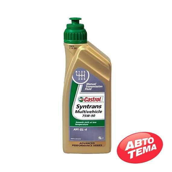 Трансмиссионное масло CASTROL Syntrans Multivehicle - Интернет магазин резины и автотоваров Autotema.ua