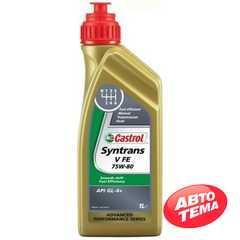 Трансмиссионное масло CASTROL Syntrans V FE - Интернет магазин резины и автотоваров Autotema.ua