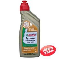 Трансмиссионное масло CASTROL Syntrax Limited Slip - Интернет магазин резины и автотоваров Autotema.ua