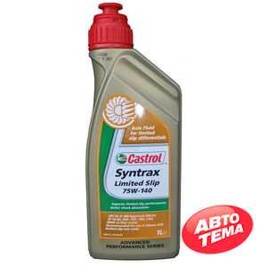 Купить Трансмиссионное масло CASTROL Syntrax Limited Slip 75W-140 (1л)