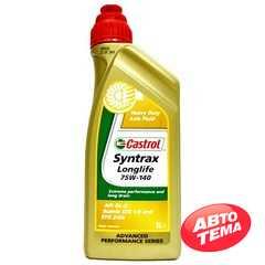 Трансмиссионное масло CASTROL Syntrax Longlife - Интернет магазин резины и автотоваров Autotema.ua