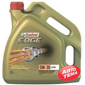 Купить Моторное масло CASTROL EDGE 0W-30 (4л)