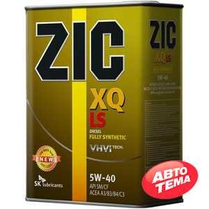 Купить Моторное масло ZIC XQ LS 5W-40 (4л)