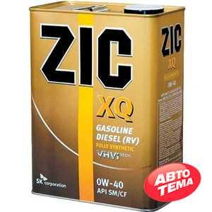 Купить Моторное масло ZIC XQ 0W-40 (1л)