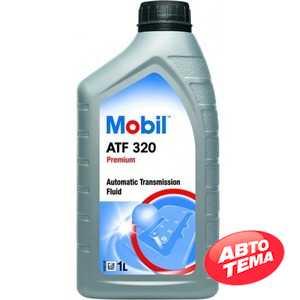 Купить Трансмиссионное масло MOBIL ATF 320 (1л)