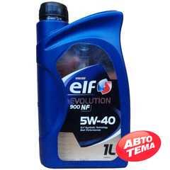 Купить Моторное масло ELF EVOLUTION 900 NF 5W-40 (1л)