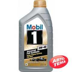 Моторное масло MOBIL 1 New Life 0W-40 1л - Интернет магазин резины и автотоваров Autotema.ua