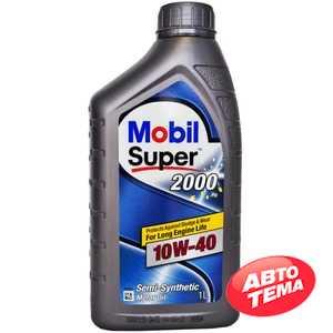 Купить Моторное масло MOBIL Super 2000 X1 10W-40 (1л)