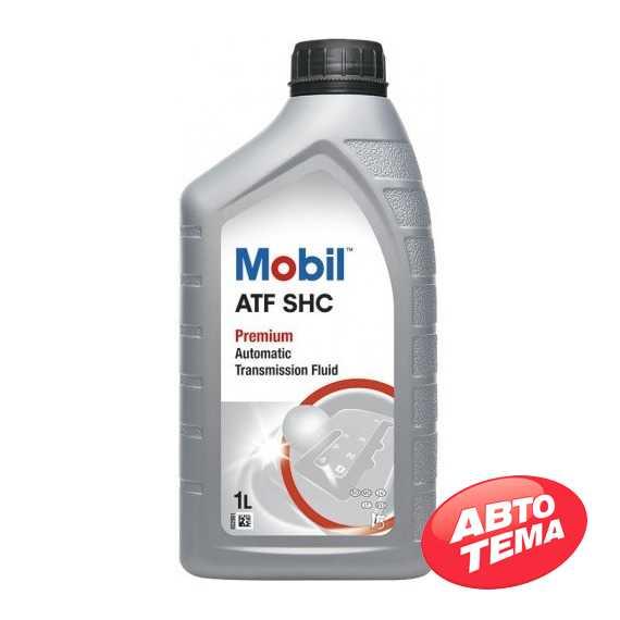 Трансмиссионное масло MOBIL ATF SHC - Интернет магазин резины и автотоваров Autotema.ua