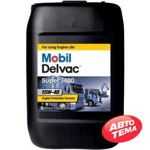 Купить Моторное масло MOBIL Delvac Super 1400 15W-40 (20л)