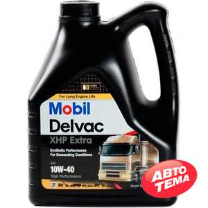 Купить Моторное масло MOBIL Delvac XHP Extra 10W-40 (4л)