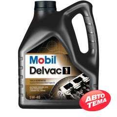 Моторное масло MOBIL Delvac 1 - Интернет магазин резины и автотоваров Autotema.ua