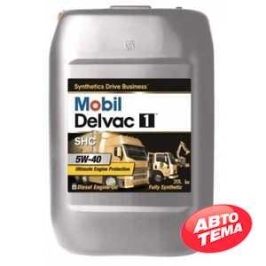 Купить Моторное масло MOBIL Delvac 1 SHC 5W-40 (20л)