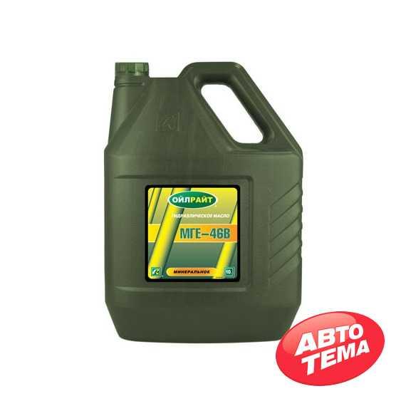 Купить Гидравлическое масло OILRIGHT МГЕ-46В (10л)