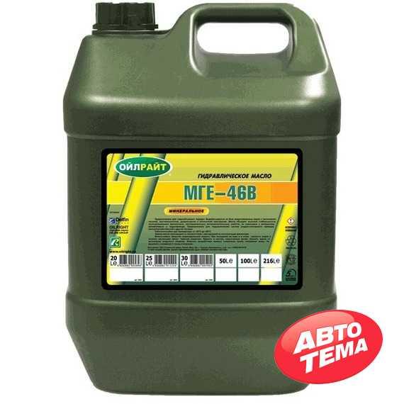 Гидравлическое масло OILRIGHT МГЕ-46В - Интернет магазин резины и автотоваров Autotema.ua