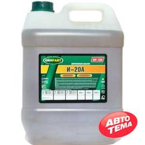 Купить Гидравлическое масло OILRIGHT И-20А (20л)