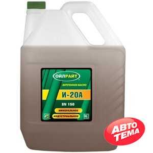 Купить Гидравлическое масло OILRIGHT И-20А (10л)