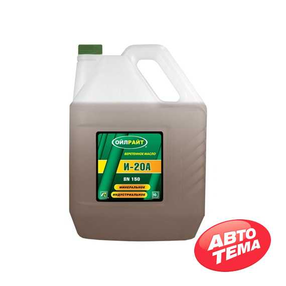 Гидравлическое масло OILRIGHT И-20А - Интернет магазин резины и автотоваров Autotema.ua