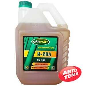 Купить Гидравлическое масло OILRIGHT И-20А (5л)
