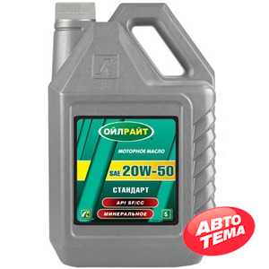 Купить Моторное масло OILRIGHT Стандарт 20W-50 SF/CC (5л)