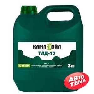 Купить Трансмиссионное масло КАМА ОЙЛ Супер (ТАД-17и) 80W-90 GL5 (3л)