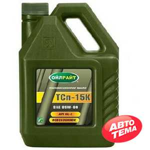 Купить Трансмиссионное масло OILRIGHT ТСп-15к SAE 90 GL-3 (3л)