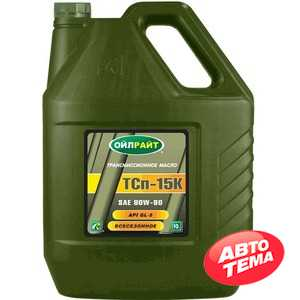 Купить Трансмиссионное масло OILRIGHT ТСп-15к SAE 90 GL-3 (10л)