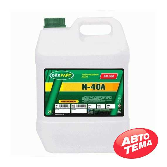 Индустриальное масло OILRIGHT И-40А - Интернет магазин резины и автотоваров Autotema.ua