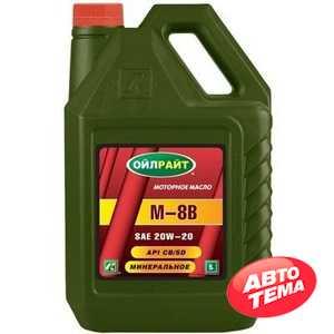 Купить Моторное масло OILRIGHT М8В 20W-20 SD/CB (10л)
