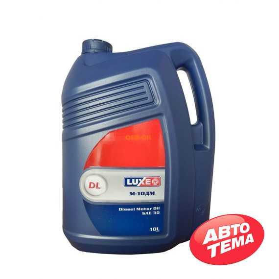 Моторное масло LUXE М10ДМ - Интернет магазин резины и автотоваров Autotema.ua