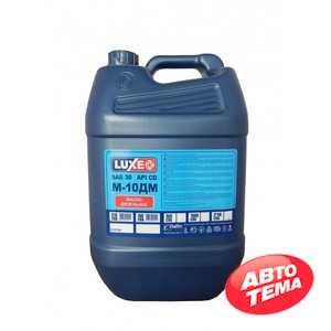 Купить Моторное масло LUXE М10ДМ 30 CD (20л)
