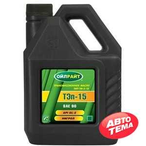 Купить Трансмиссионное масло OILRIGHT Тэп-15В SAE 90 GL-2 (Нигрол) (10л)