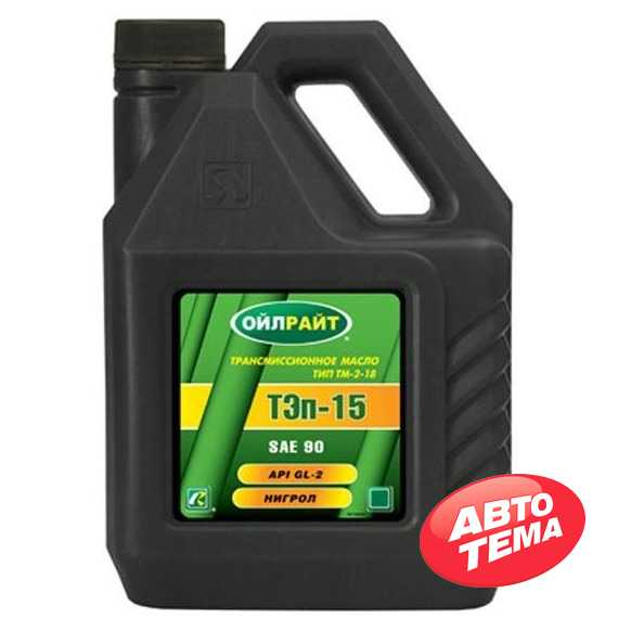 Трансмиссионное масло OILRIGHT Тэп-15В - Интернет магазин резины и автотоваров Autotema.ua