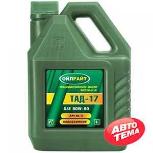 Купить Трансмиссионное масло OILRIGHT ТАД-17 (ТМ-5-18) 80W-90 GL-5 (3л)