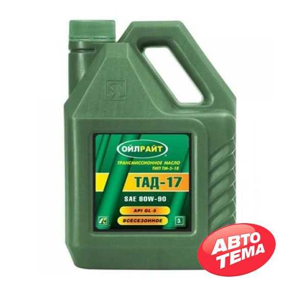 Трансмиссионное масло OILRIGHT ТАД-17 (ТМ-5-18) - Интернет магазин резины и автотоваров Autotema.ua