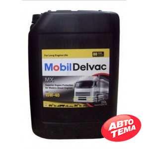 Купить Моторное масло MOBIL Delvac MX 15W-40 API CI-4/SL (20л)