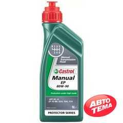 Трансмиссионное масло CASTROL Manual EP - Интернет магазин резины и автотоваров Autotema.ua