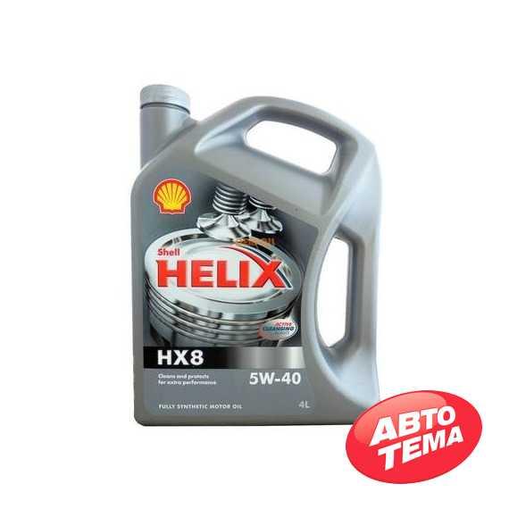 Моторное масло SHELL Helix HX8 - Интернет магазин резины и автотоваров Autotema.ua