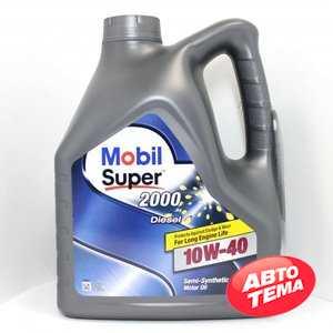 Купить Моторное масло MOBIL Super 2000 X1 Diesel 10W-40 API CF (4л)
