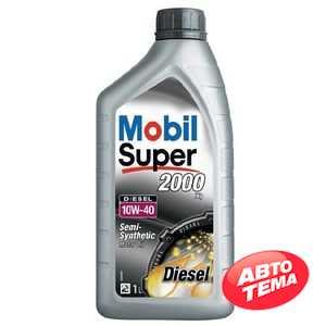 Купить Моторное масло MOBIL Super 2000 X1 Diesel 10W-40 API CF (1л)