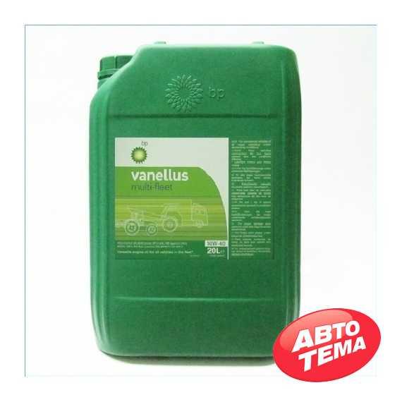 Моторное масло BP Vanellus Multi А - Интернет магазин резины и автотоваров Autotema.ua