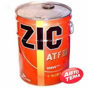 Купить Трансмиссионное масло ZIC ATF-III (Бочка 20л)