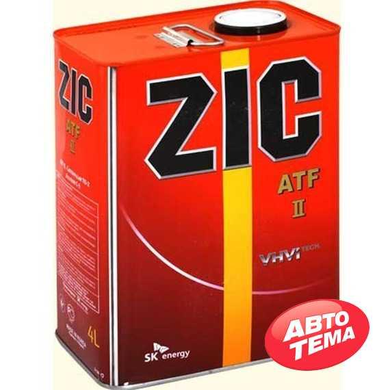 Трансмиссионное масло ZIC ATF-II - Интернет магазин резины и автотоваров Autotema.ua