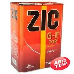 Трансмиссионное масло ZIC SK G-F TOP - Интернет магазин резины и автотоваров Autotema.ua