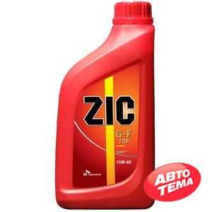 Купить Трансмиссионное масло ZIC SK G-F TOP 75W-85 (1л)