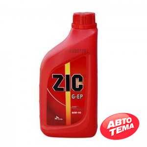 Купить Трансмиссионное масло ZIC G-EP 80W-90 (1л)