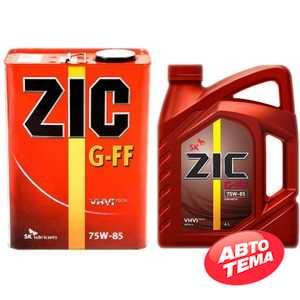 Купить Трансмиссионное масло ZIC G-FF 75W-85 (4л)