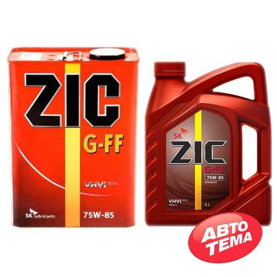 Трансмиссионное масло ZIC G-FF - Интернет магазин резины и автотоваров Autotema.ua
